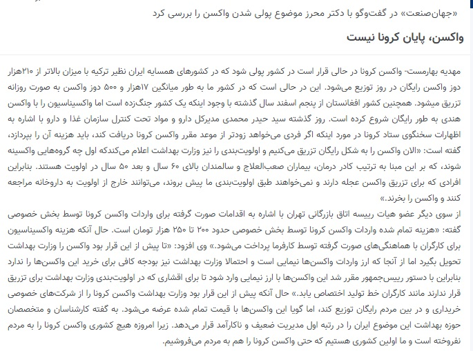 مانشيت إيران: هل ربط روحاني اقتصاد البلاد بالمفاوضات الخارجية؟ 8