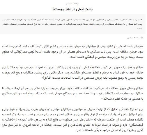 مانشيت إيران: هل تؤثر حادثة نطنز على محادثات فيينا؟ 7