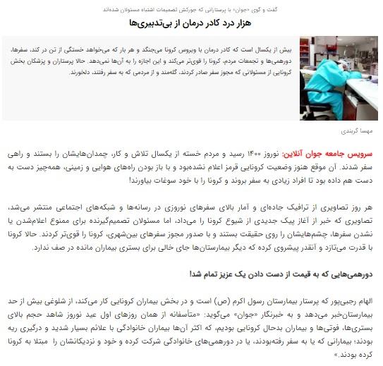 مانشيت إيران: ما هي أبعاد رسالة بايدن إلى نتانياهو؟ 8