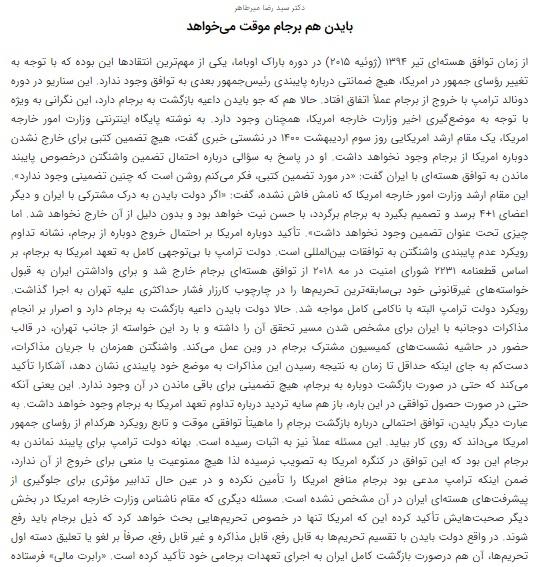 مانشيت إيران: ما هو أفق الاتفاق النووي في حال إعادة إحيائه؟ 7