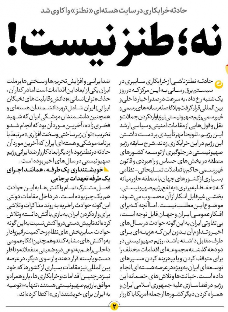 مانشيت إيران: حادثة نطنز بين الحرب والدبلوماسية.. كيف سيأتي الرد الإيراني؟ 7