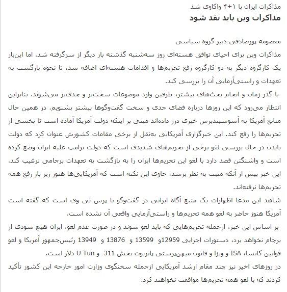 مانشيت إيران: ما الخطأ الذي ارتكبه روحاني في حكومته؟ 7