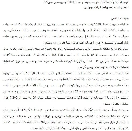 مانشيت إيران: كيف سيؤثر خبر إقالة سعيد محمد على الحرس الثوري؟ 8
