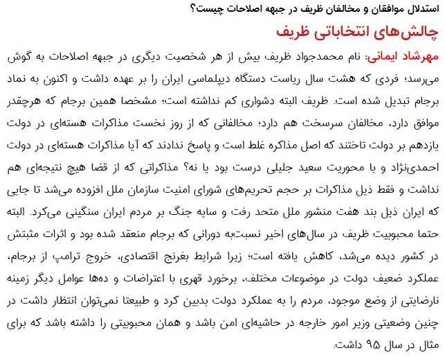 مانشيت إيران: هل تشكّل تركيا والسعودية جبهة لمواجهة إيران في اليمن؟ 7