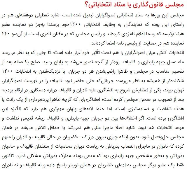 مانشيت إيران: هل يدعم الأصوليون رئيسي للوصول إلى رئاسة الجمهورية؟ 6