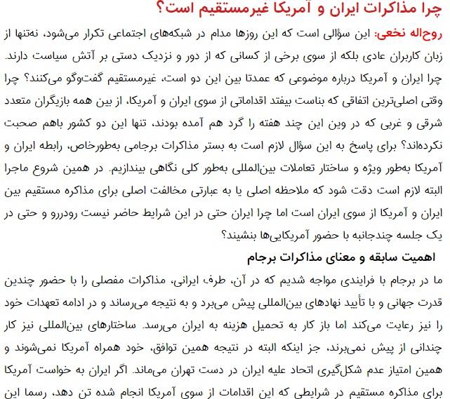 مانشيت إيران: ما هو أفق الاتفاق النووي في حال إعادة إحيائه؟ 6