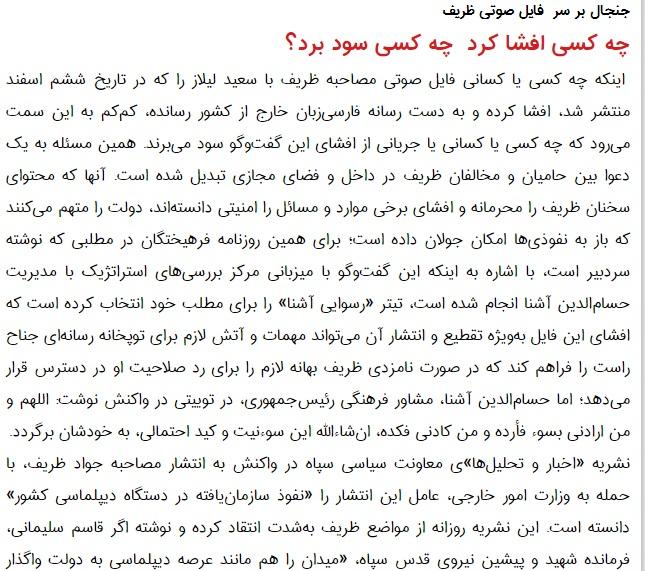 مانشيت إيران: صحف إيرانية تشنّ هجوماً على ظريف بسبب تصريحاته المسرّبة 7