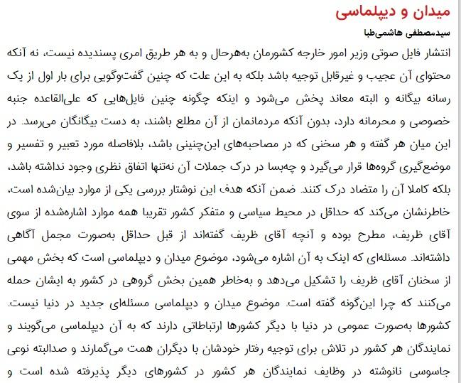مانشيت إيران: الخارجية الإيرانية بين الدبلوماسية والميدان 6