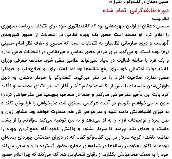 مانشيت إيران: كيف ينظر المرشّح الرئاسي حسين دهقان للاتفاق النووي؟ 6