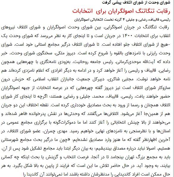 مانشيت إيران: هل حسم الأصوليون خياراتهم في الانتخابات المقبلة؟ 7