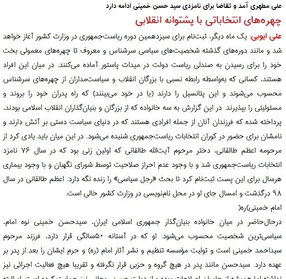 مانشيت إيران: كيف ستؤثر زيارة رئيس وزراء كوريا الجنوبية إلى طهران على العلاقة بين البلدين؟ 8