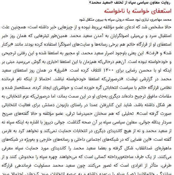 مانشيت إيران: كيف سيؤثر خبر إقالة سعيد محمد على الحرس الثوري؟ 7