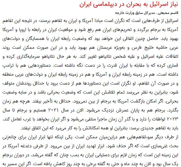 مانشيت إيران: سياسات روحاني وتأثيرها على المفاوضات النووية 7