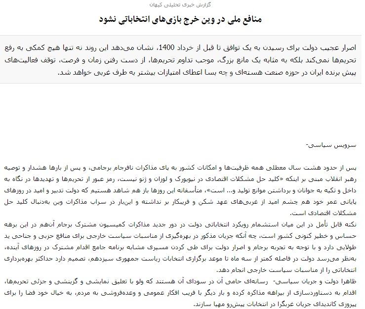 مانشيت إيران – لماذا تم تأجيل البحث في بنود مجموعة العمل المالي؟ 7