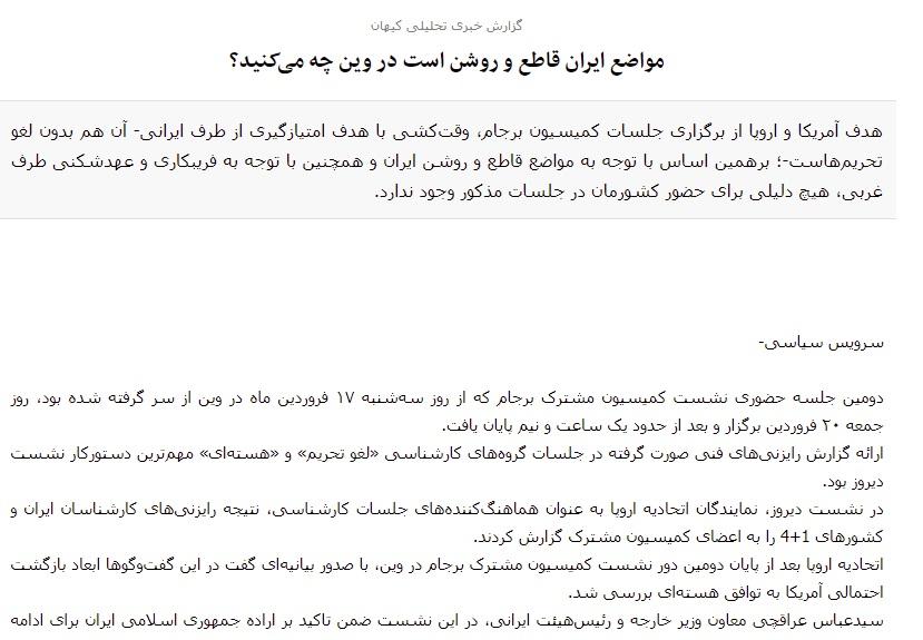 مانشيت إيران: كيف ينظر المرشّح الرئاسي حسين دهقان للاتفاق النووي؟ 7