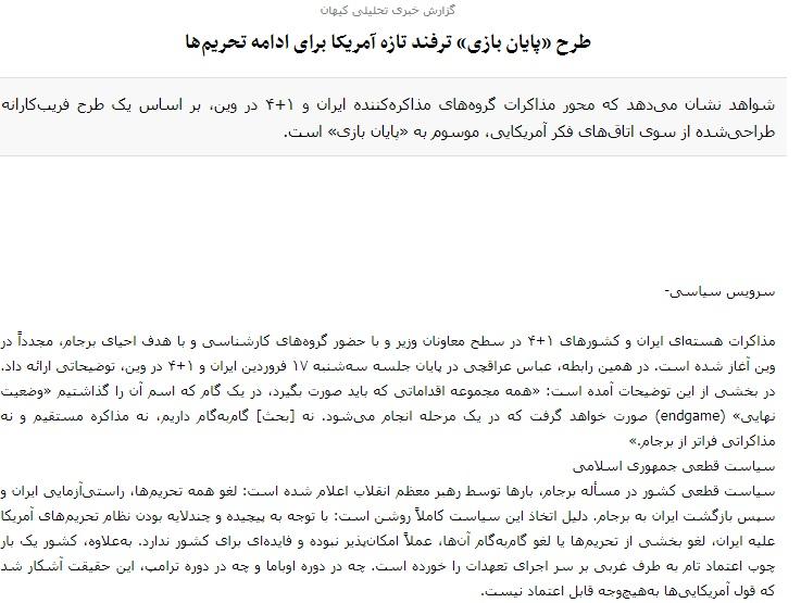 مانشيت إيران: كيف ستؤثر زيارة رئيس وزراء كوريا الجنوبية إلى طهران على العلاقة بين البلدين؟ 7