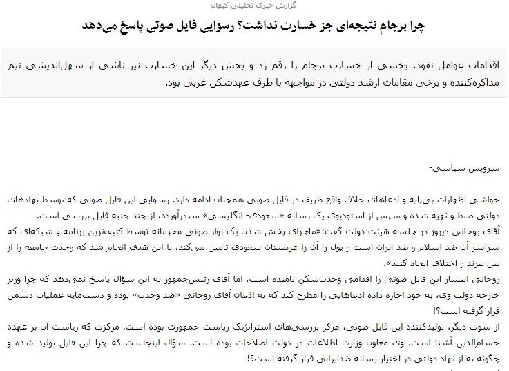 مانشيت إيران: الخارجية الإيرانية بين الدبلوماسية والميدان 7