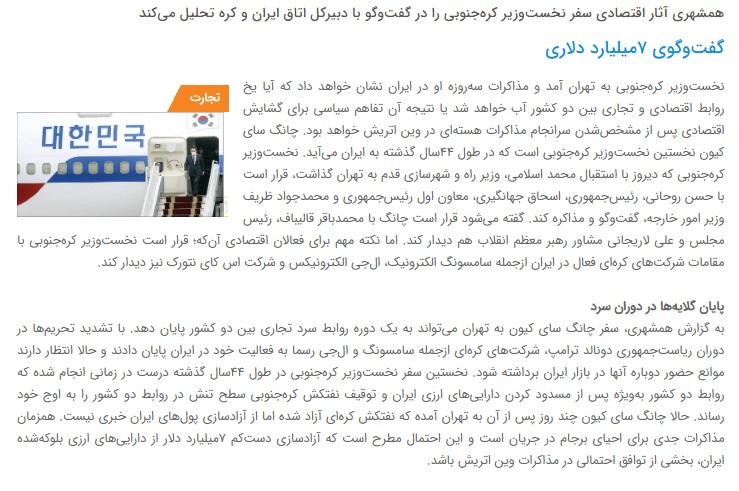 مانشيت إيران: كيف ستؤثر زيارة رئيس وزراء كوريا الجنوبية إلى طهران على العلاقة بين البلدين؟ 6