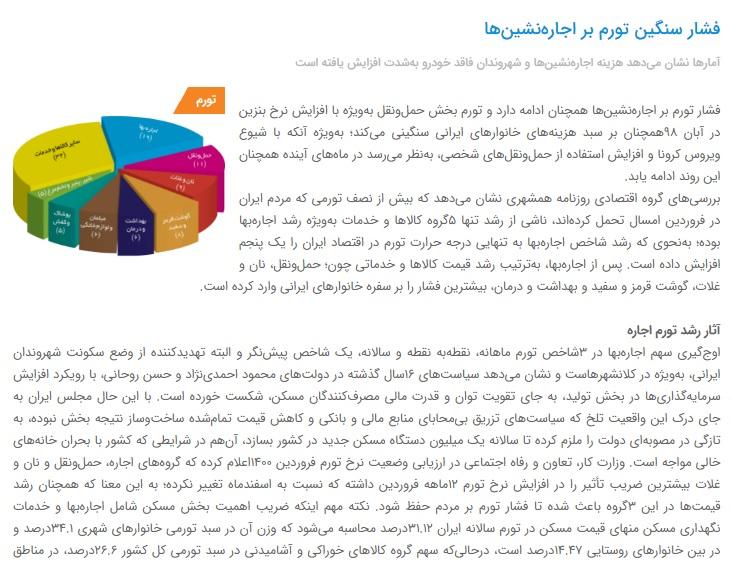 مانشيت إيران: الخارجية الإيرانية بين الدبلوماسية والميدان 8