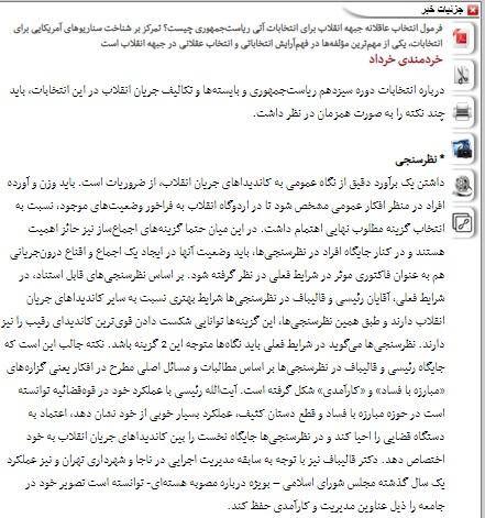 مانشيت إيران: قراءة الحكومة لحادثة نطنز ورد فعلها المحتمل 7