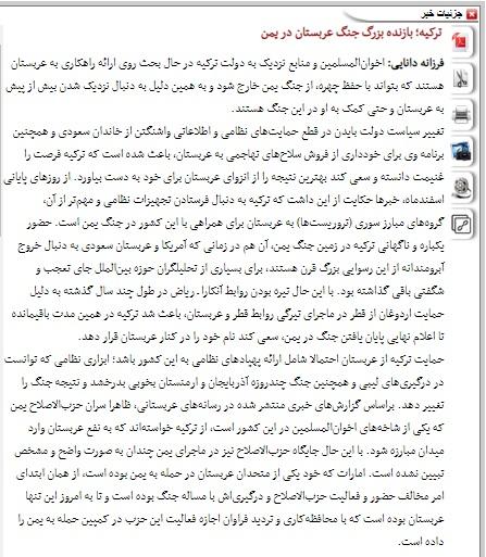 مانشيت إيران: هل تشكّل تركيا والسعودية جبهة لمواجهة إيران في اليمن؟ 6