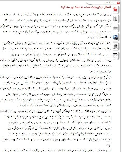 مانشيت إيران: هل حسم الأصوليون خياراتهم في الانتخابات المقبلة؟ 6