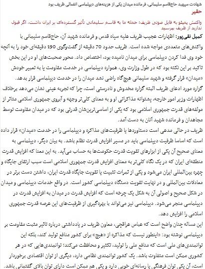 مانشيت إيران: صحف إيرانية تشنّ هجوماً على ظريف بسبب تصريحاته المسرّبة 6