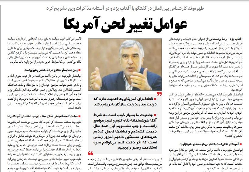 مانشيت إيران: كيف يجب أن تستغل إيران اجتماع فيينا؟ 6
