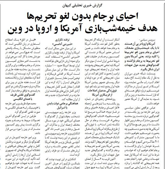 مانشيت إيران: ماذا ستحمل اجتماعات فيينا المقبلة؟ 6