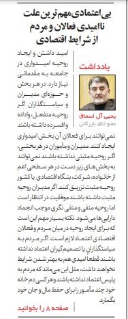 مانشيت إيران: كيف يجب أن تستغل إيران اجتماع فيينا؟ 8
