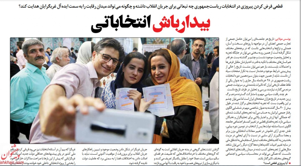 مانشيت إيران: كيف يجب أن تستغل إيران اجتماع فيينا؟ 7