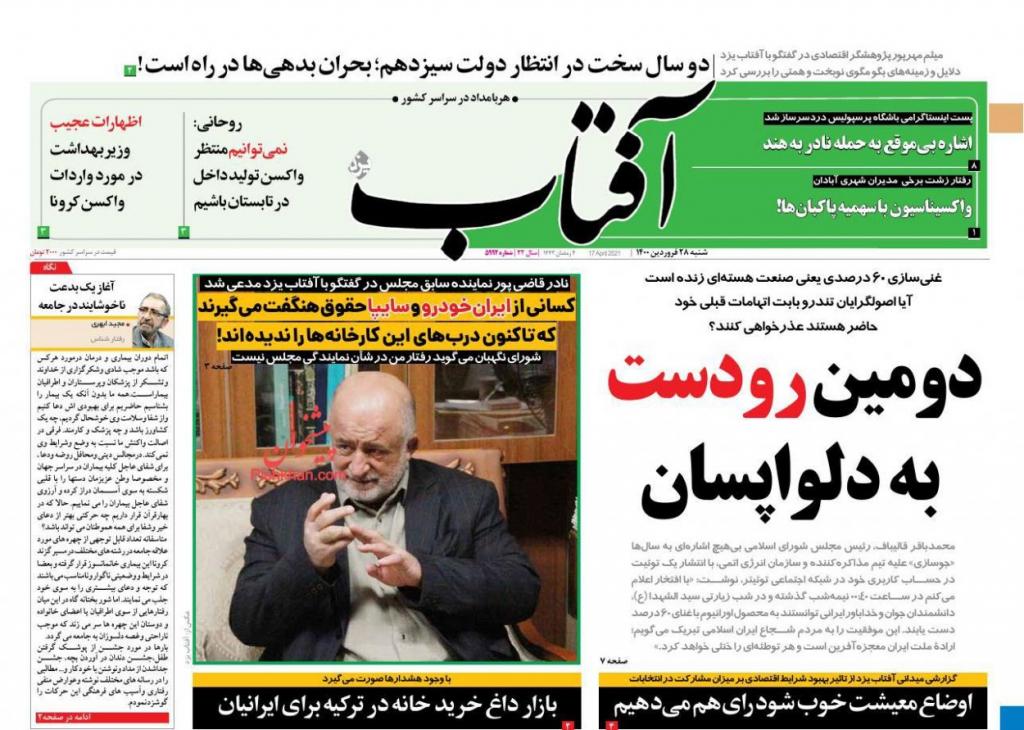 مانشيت إيران: قراءة الحكومة لحادثة نطنز ورد فعلها المحتمل 5