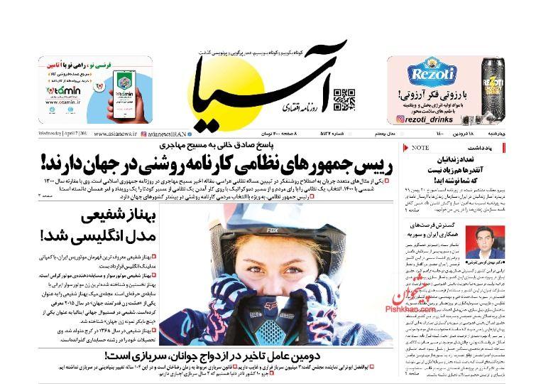 مانشيت إيران: ما هو تأثير اجتماع فيينا على الداخل الإيراني؟ 1