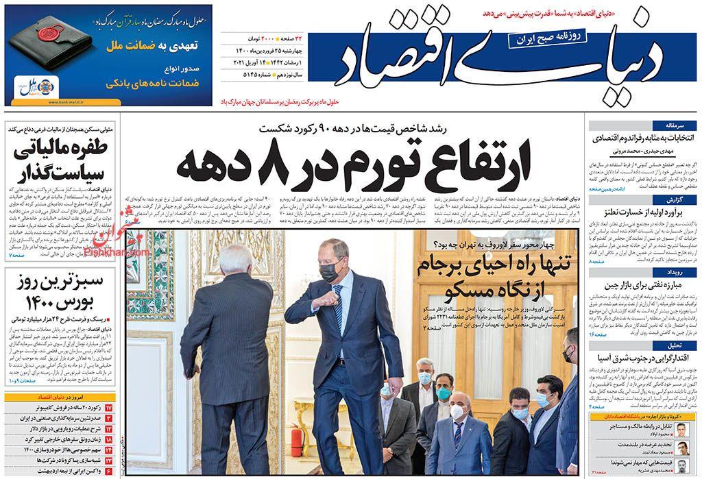 مانشيت إيران: هل تؤثر حادثة نطنز على محادثات فيينا؟ 1