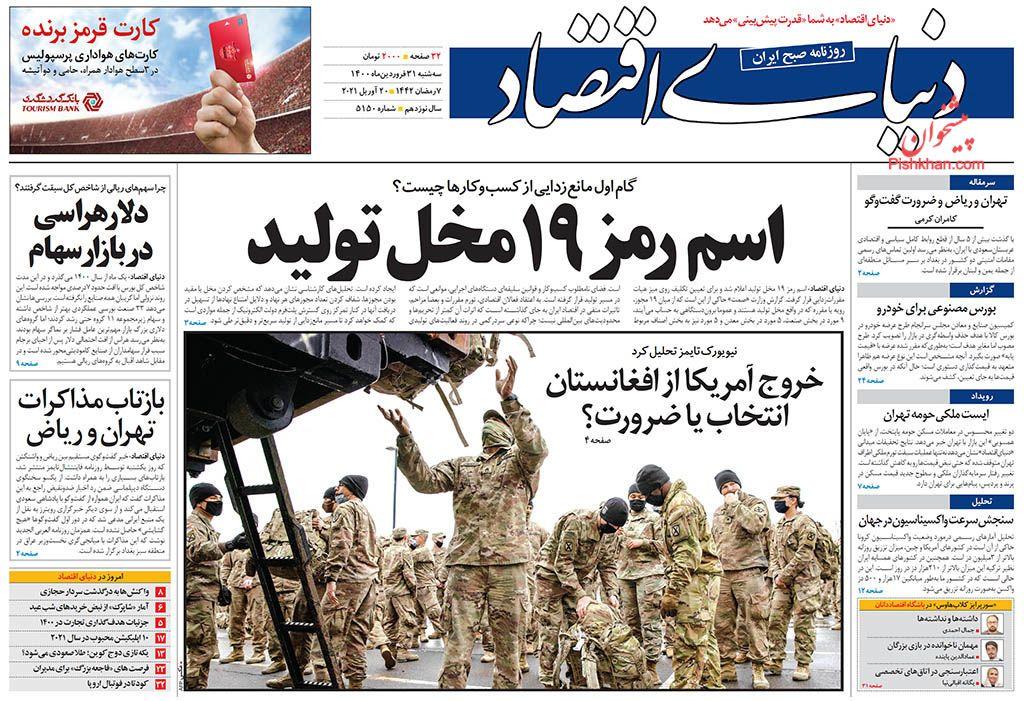 مانشيت إيران: ما هو دور أميركا في الهجوم على منشأة نطنز؟ 1