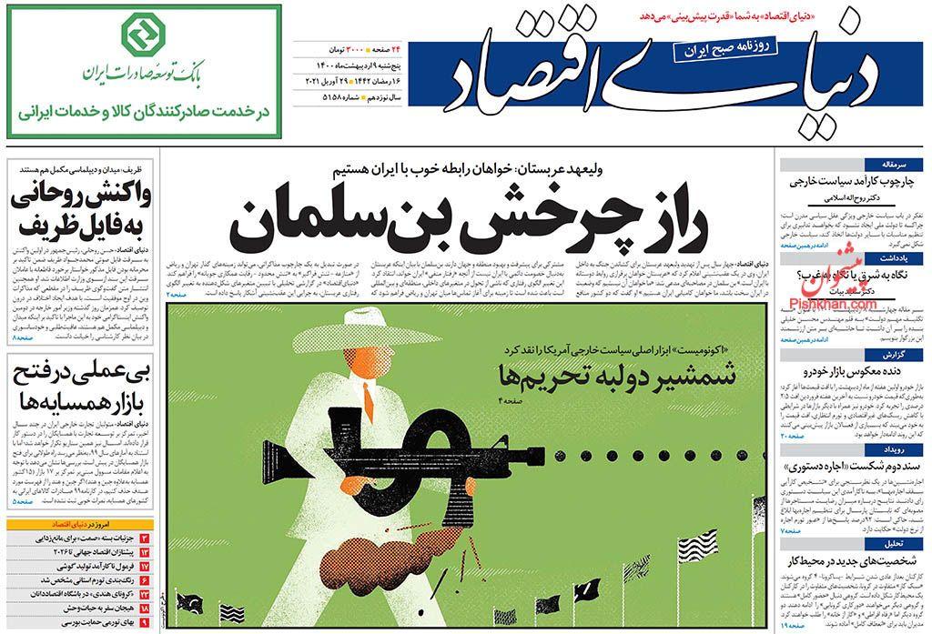 مانشيت إيران: الخارجية الإيرانية بين الدبلوماسية والميدان 2