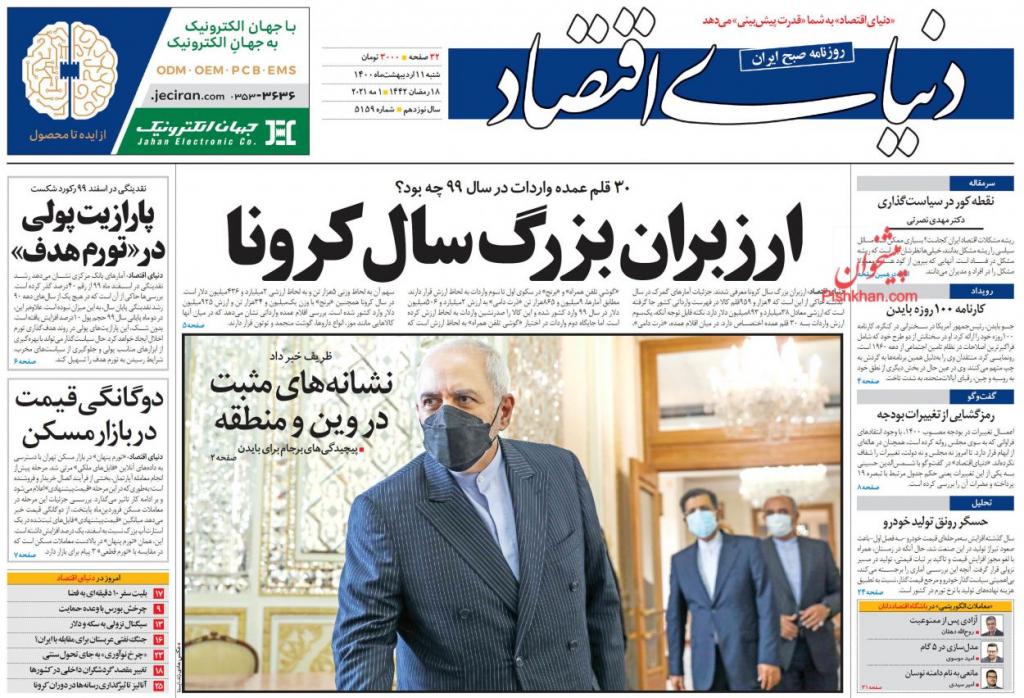 مانشيت إيران: ما الخطأ الذي ارتكبه روحاني في حكومته؟ 1