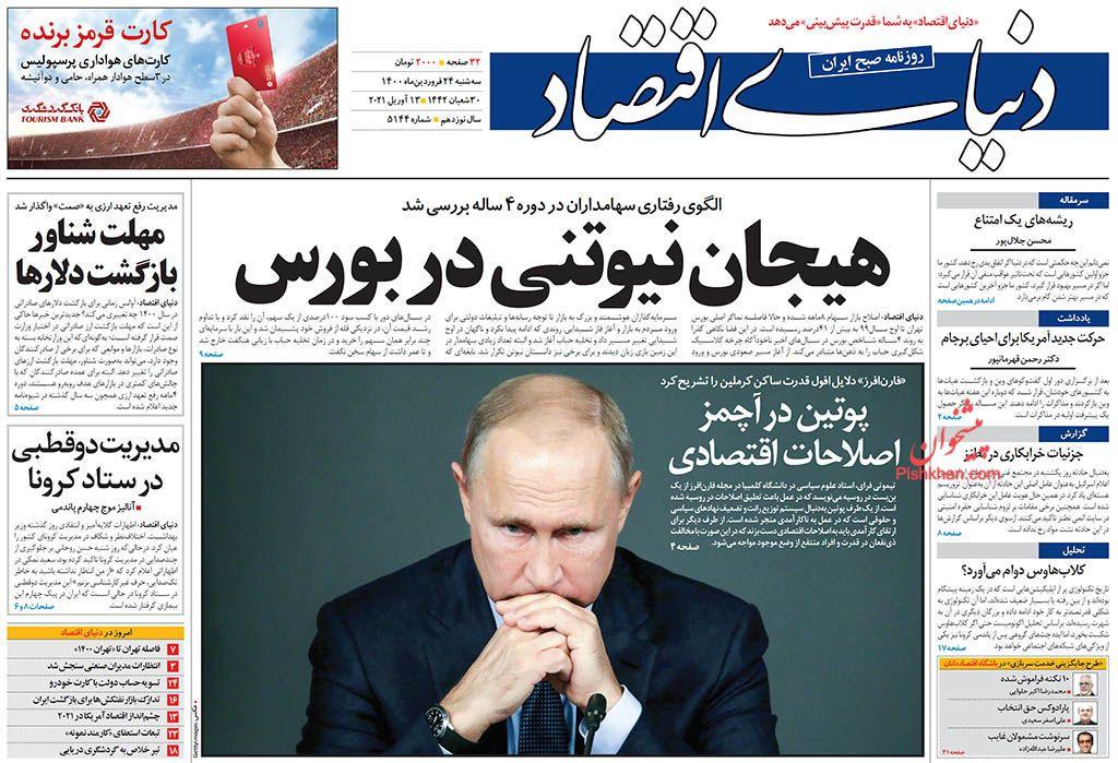 مانشيت إيران: حادثة نطنز بين الحرب والدبلوماسية.. كيف سيأتي الرد الإيراني؟ 3