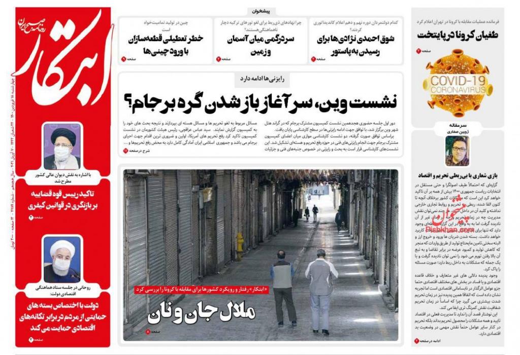 مانشيت إيران: ما هو تأثير اجتماع فيينا على الداخل الإيراني؟ 4