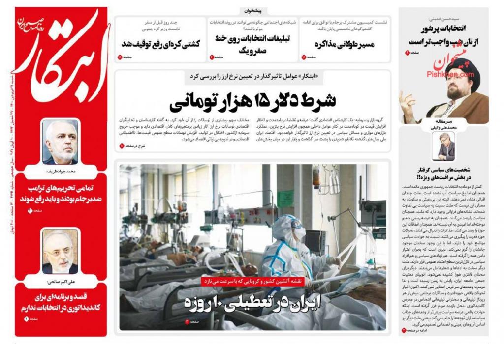 مانشيت إيران: كيف ينظر المرشّح الرئاسي حسين دهقان للاتفاق النووي؟ 4