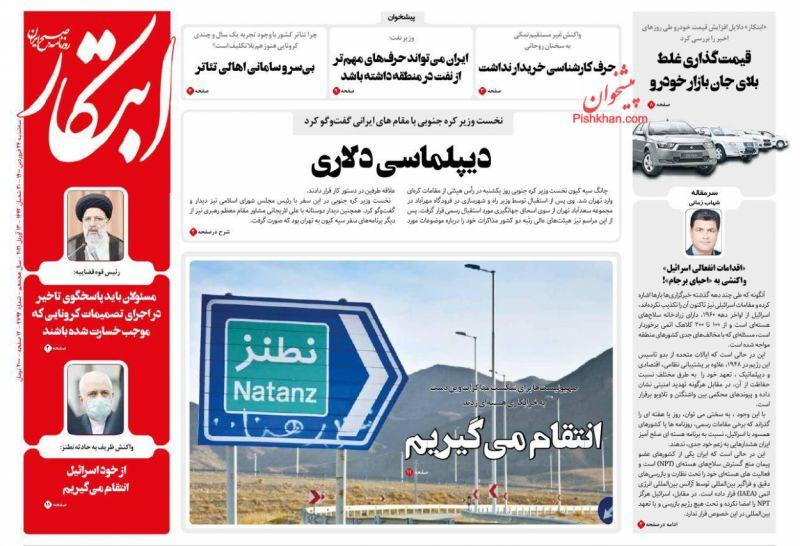 مانشيت إيران: حادثة نطنز بين الحرب والدبلوماسية.. كيف سيأتي الرد الإيراني؟ 4