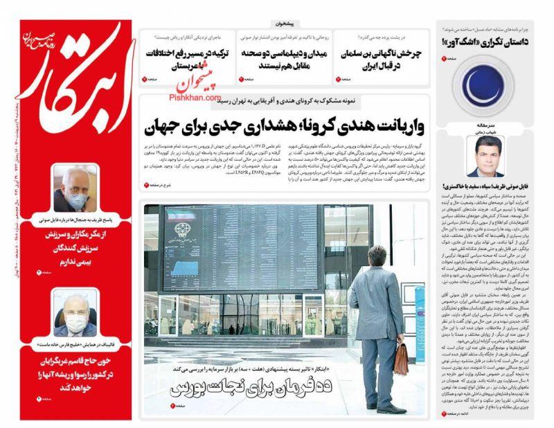 مانشيت إيران: الخارجية الإيرانية بين الدبلوماسية والميدان 4