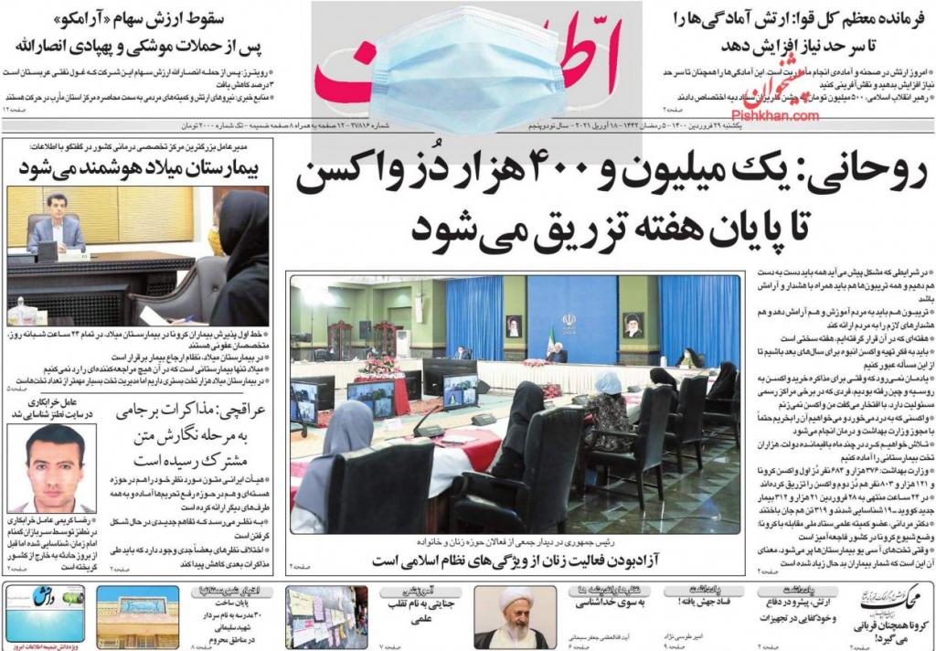 مانشيت إيران: ما هي أبعاد رسالة بايدن إلى نتانياهو؟ 3