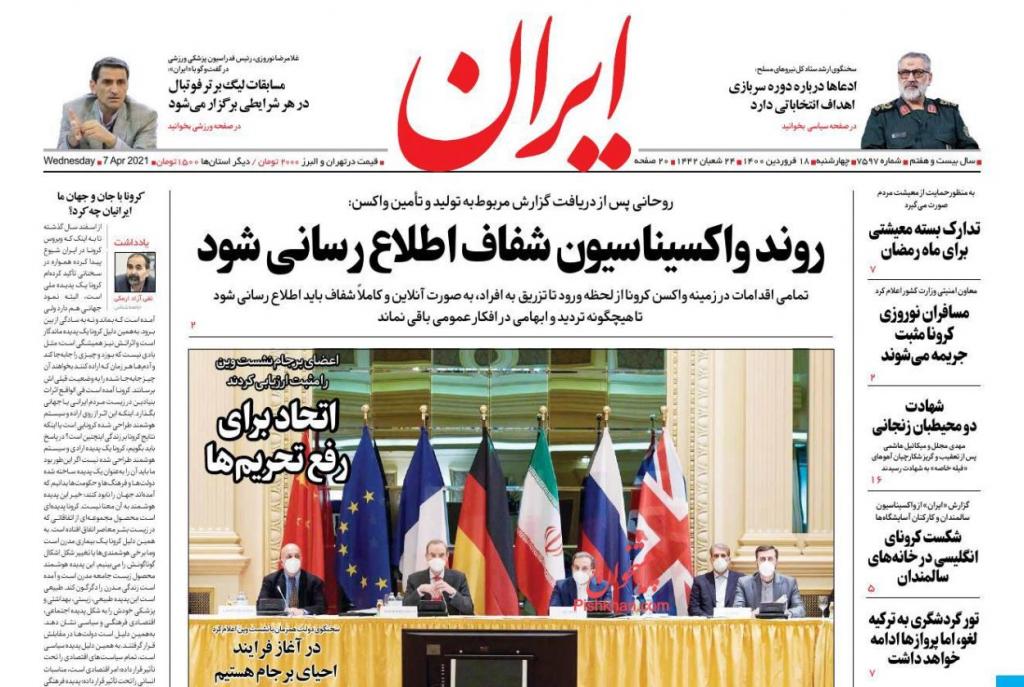 مانشيت إيران: ما هو تأثير اجتماع فيينا على الداخل الإيراني؟ 2