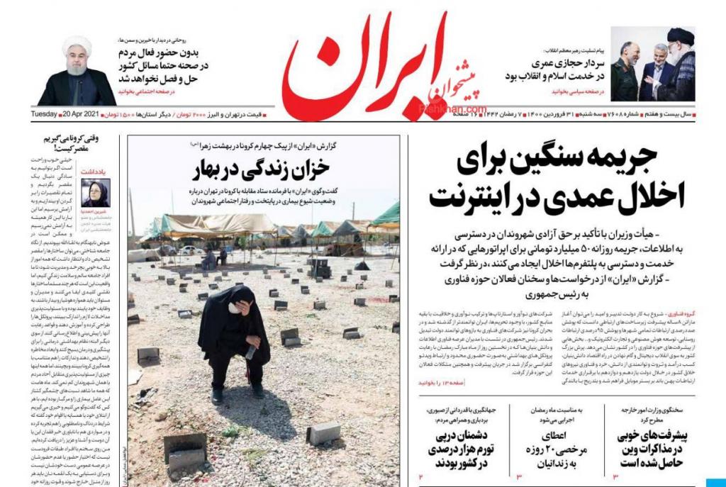 مانشيت إيران: ما هو دور أميركا في الهجوم على منشأة نطنز؟ 2