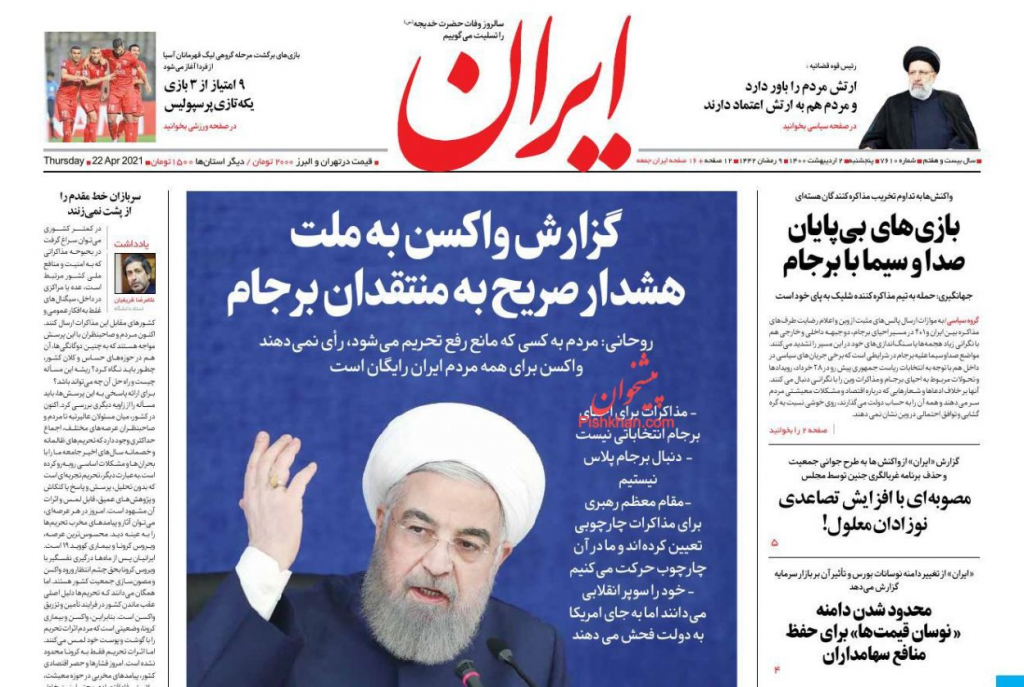 مانشيت إيران: هل يدعم الأصوليون رئيسي للوصول إلى رئاسة الجمهورية؟ 2