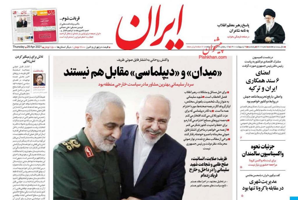 مانشيت إيران: الخارجية الإيرانية بين الدبلوماسية والميدان 1