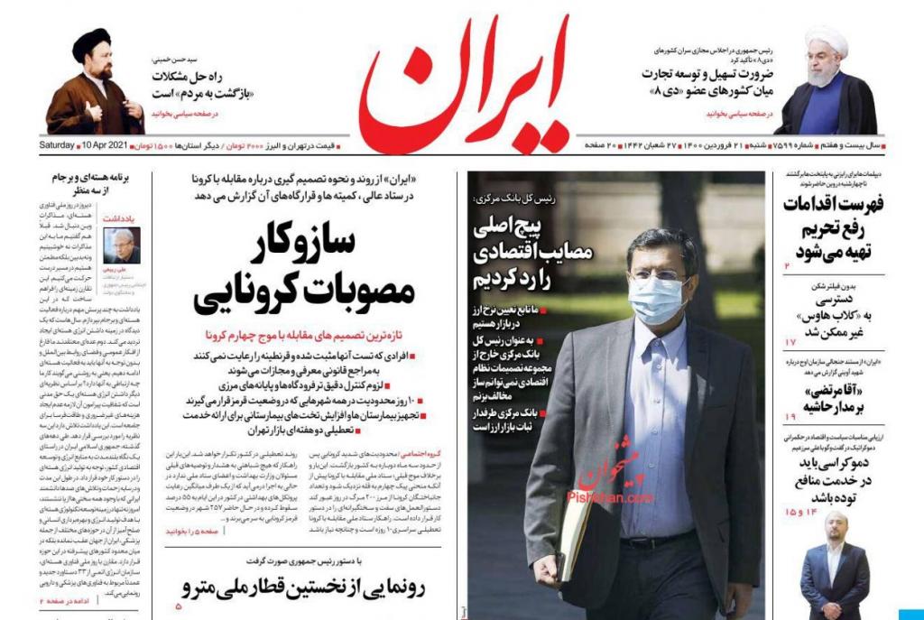 مانشيت إيران: كيف ينظر المرشّح الرئاسي حسين دهقان للاتفاق النووي؟ 1