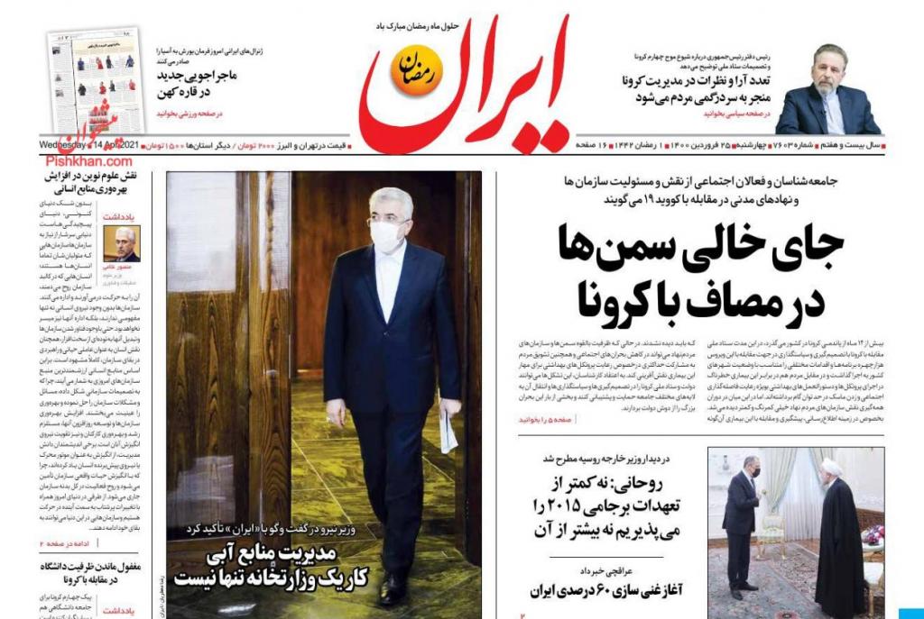 مانشيت إيران: هل تؤثر حادثة نطنز على محادثات فيينا؟ 2