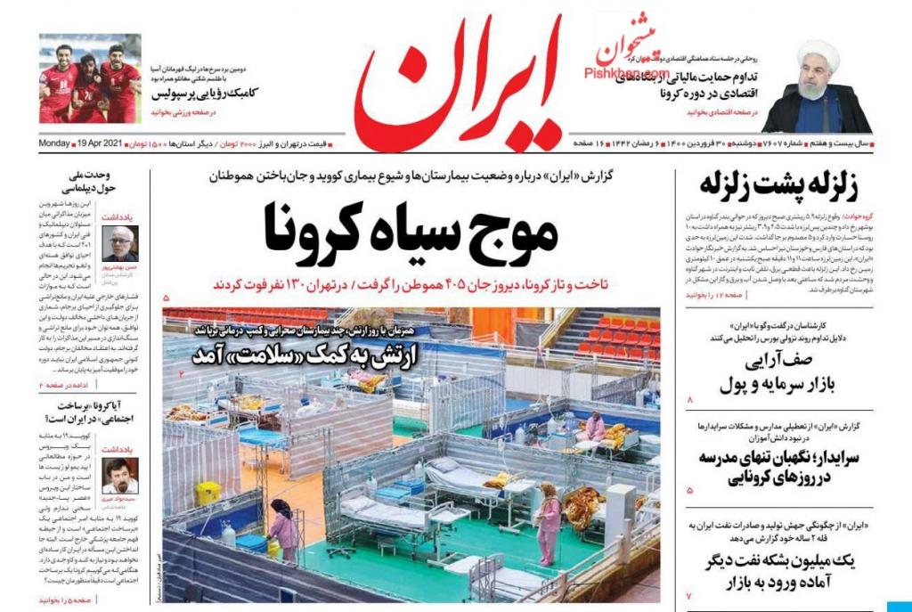 مانشيت إيران: هل تشكّل تركيا والسعودية جبهة لمواجهة إيران في اليمن؟ 1